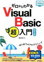 ゼロからわかるVisual Basic超入門改訂2版