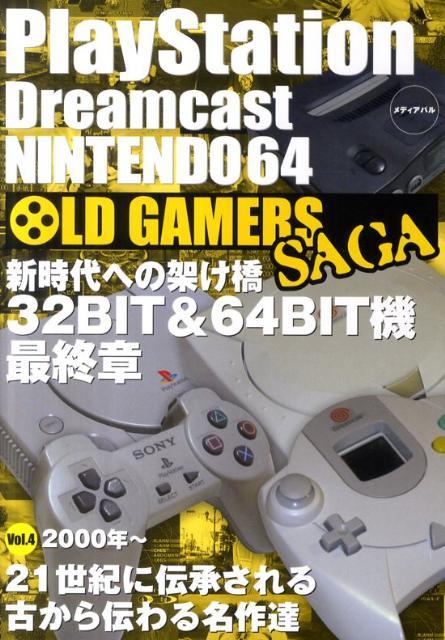 ゲーム, ゲーム攻略本 OLD GAMERS SAGAvol4 PlayStation Dreamcast NINTENDO