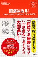 【バーゲン本】腰痛は治る!