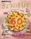 NHK きょうの料理 2017年 11月号 [雑誌]