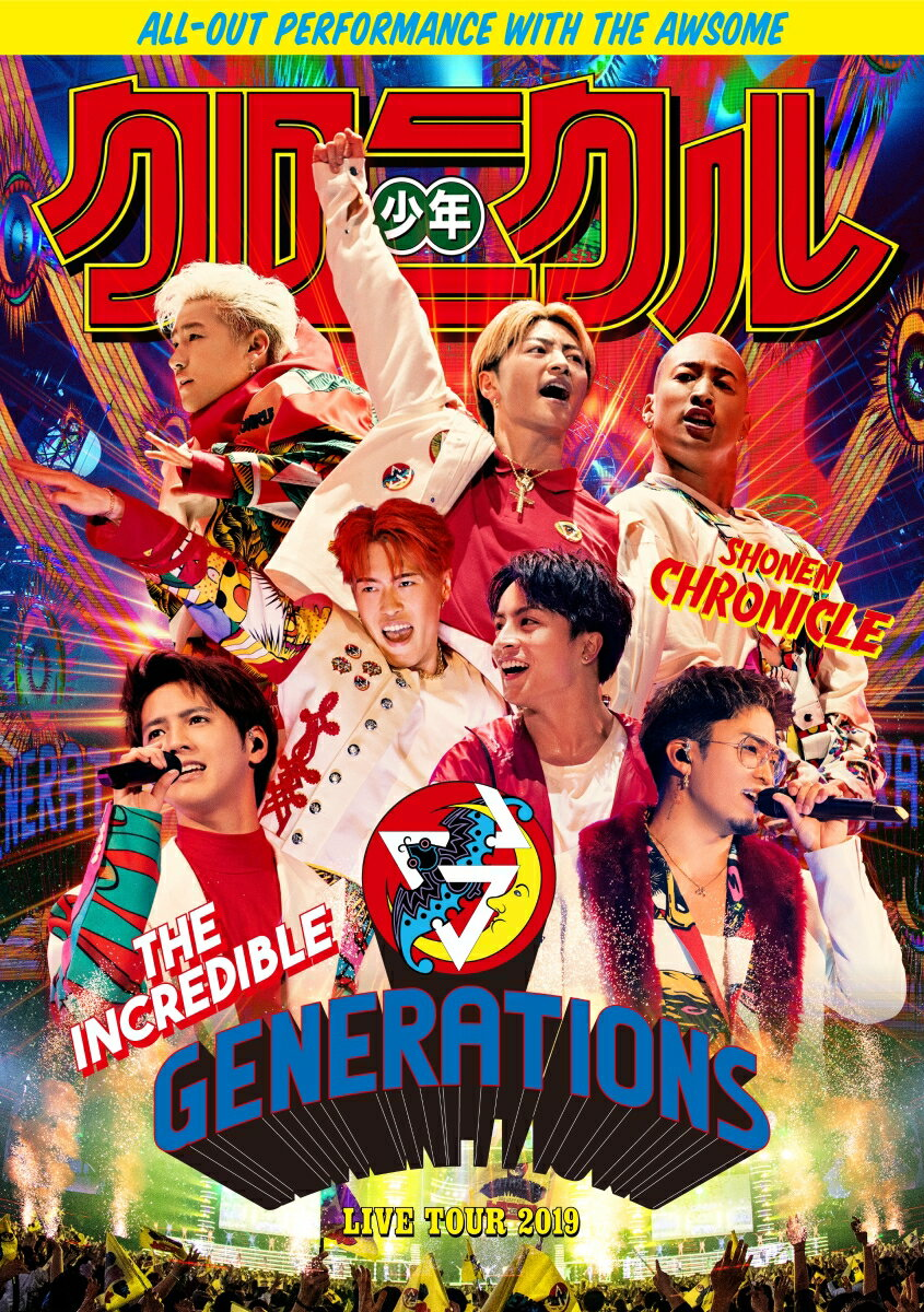 GENERATIONS LIVE TOUR 2019 少年クロニクル (初回限定盤)【Blu-ray】