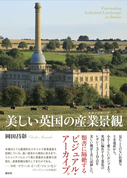 美しい英国の産業景観(テクノスケープ)画像