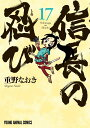 信長の忍び 17 (ヤングアニマルコミックス) [ 重野 なおき ]
