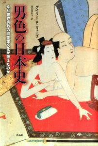 【楽天ブックスならいつでも送料無料】男色の日本史 [ ゲイリー・P.リュープ ]
