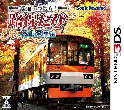 【楽天ブックスならいつでも送料無料】鉄道にっぽん!路線たび叡山電車編
