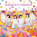 シングル曲「ミラクル☆パラダイス(アニメ「プリパラ」のオープニングテーマソング)」のジャケット写真。
