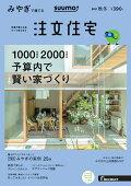 SUUMO注文住宅 みやぎで建てる 2017年 秋冬号 [雑誌]