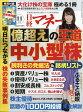 日経マネー 2017年 11月号 [雑誌]