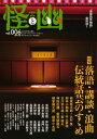 怪と幽 vol.006 2021年1月(6;60) [ 京極 夏彦 ]