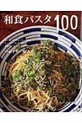 【送料無料】和食パスタ100