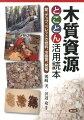 木質資源とことん活用読本