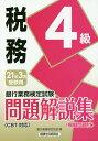 銀行業務検定試験税務4級問題解説集(2021年3月受験用)
