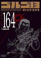 ゴルゴ13(164巻)