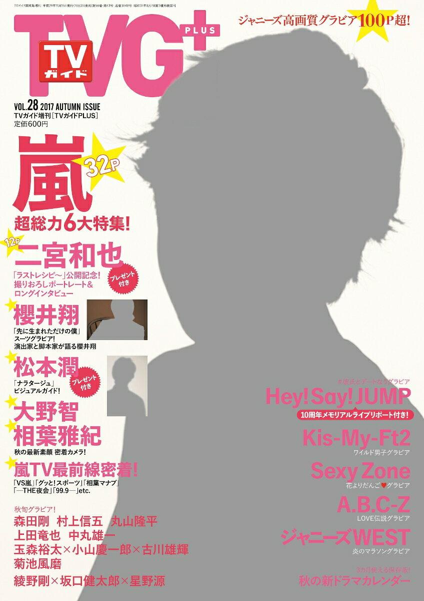 TVガイドPLUS (プラス) VOL.28 2017年 11/15号 [雑誌]