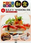 日本の伝統文化和食(6) 伝えよう!WASHOKU文化 [ 江原絢子 ]