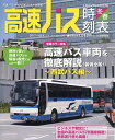 高速バス時刻表2017-2018冬春号 vol.56