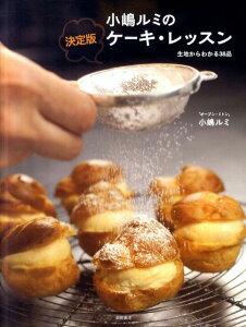 【送料無料】小嶋ルミの決定版ケーキ・レッスン