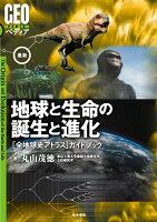 地球と生命の誕生と進化