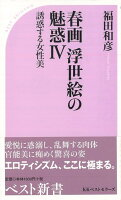 【バーゲン本】春画浮世絵の魅惑4 誘惑する女性美ーベスト新書