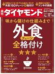 週刊ダイヤモンド 2017年 11/11 号 [雑誌](外食チェーン全格付け)