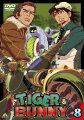 TIGER & BUNNY(タイガー&バニー) 8