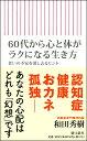 60代から心と体がラクになる生き方 老いの不安を消し去るヒント (朝日新書813