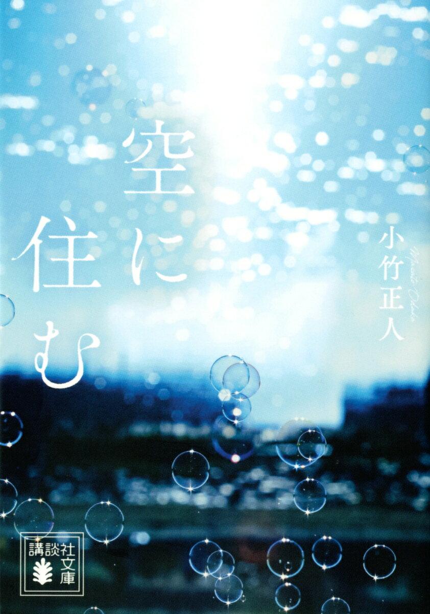 10/23劇場公開「空に住む」