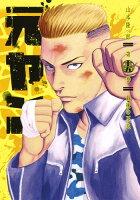 元ヤン 15巻