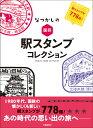 なつかしの国鉄 駅スタンプコレクション