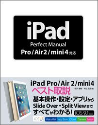 iPad Perfect Manual画像