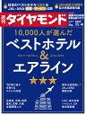 週刊ダイヤモンド 2017年 11/4 号 [雑誌](10,000人が選んだベストホテル&エアラ イン)
