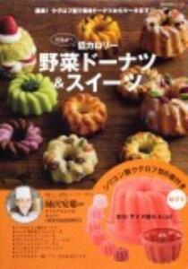【送料無料】低カロリー野菜ドーナツ&スイーツ