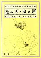 【謝恩価格本】熊田千佳慕の理科系美術絵本 花の国・虫の国