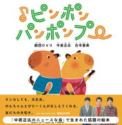 11/26発売!話題の絵本「♪ピンポンパンポンプー」