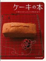 【バーゲン本】ケーキの本ー知りたかったコツがわかる