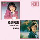 楽天ブックスで買える「「ハロー・グッバイ」+「春なのに」 [ 柏原芳恵 ]」の画像です。価格は2,303円になります。