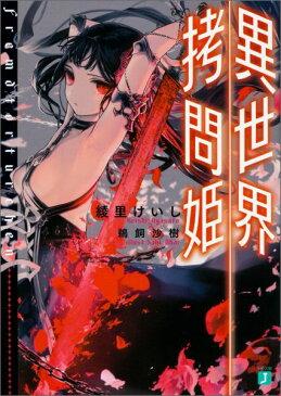 異世界拷問姫 (MF文庫J) [ 綾里けいし ]