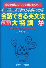 大学生の英語勉強が捗るおすすめの参考書はこれ!