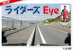 【送料無料】栗村修のライダーズ eye 〜ロードバイクで楽しむライダー目線ロードビュー〜