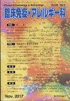 臨床免疫・アレルギー科 2017年 11月号 [雑誌]