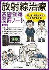 放射線治療 基礎知識図解ノート 第2版 [ 榮 武二 ]