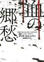 血の郷愁 (ハーパーBOOKS 117) [ ダリオ・コッレンティ ]