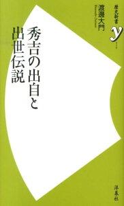 【送料無料】秀吉の出自と出世伝説 [ 渡邊大門 ]