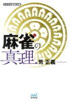 【バーゲン本】麻雀の真理ーマイナビ麻雀文庫