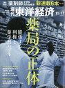 週刊 東洋経済 2017年 11/11号 [雑誌]