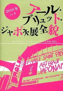 【送料無料】アール・ブリュット・ジャポネ展全貌