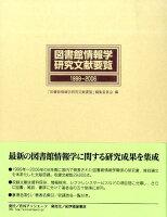 図書館情報学研究文献要覧(1999〜2006)