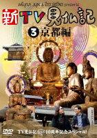 新TV見仏記3 京都編