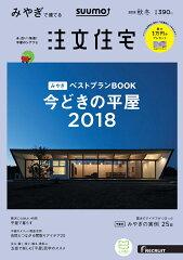 SUUMO注文住宅 みやぎで建てる 2018年 秋冬号 [雑誌]