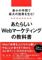 あたらしいWebマーケティングの教科書